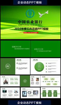 绿色大气中国农业银行工作总结计划PPT