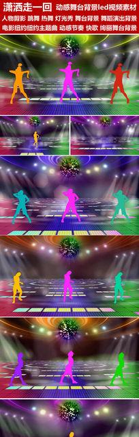 潇洒走一回动感舞台背景led视频素材动感剪影热舞