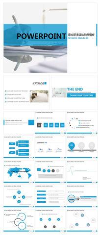商业职场简洁动画PPT模板