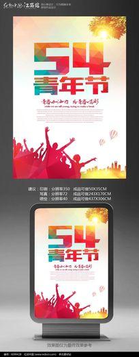 时尚创意54青年节主题宣传海报设计