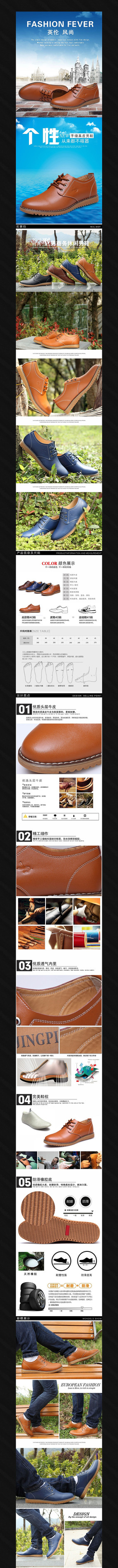 淘宝男士皮鞋详情页模板