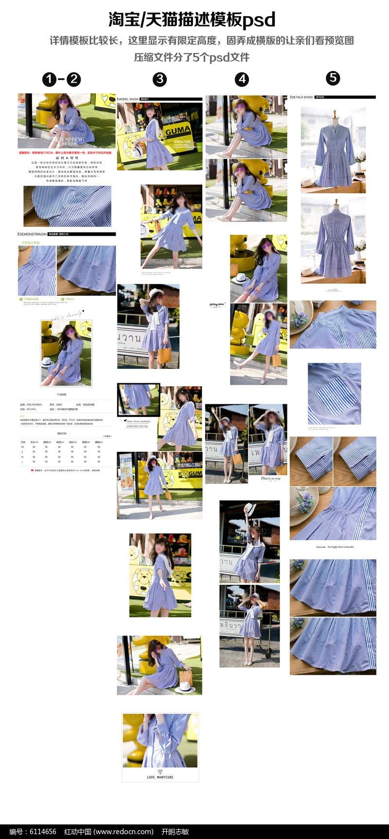 天猫春夏女装连衣裙描述详情细节模板psd图片