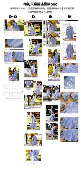天猫春夏女装连衣裙描述详情细节模板psd