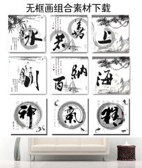 中国风毛笔字水墨无框画图片设计下载