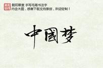 中国梦创意字