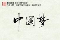 中国梦毛笔字