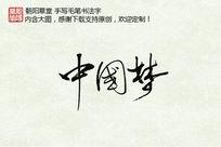 中国梦书法艺术字