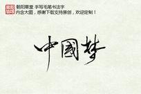 中国梦书法字