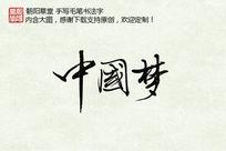 中国梦原创字