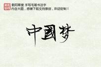 中国梦字体