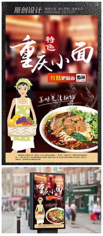 重庆小面宣传海报素材图片