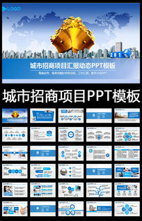 城市规划商务政府招商引资开发区动态PPT模板