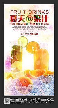 创意时尚夏天饮品海报设计素材