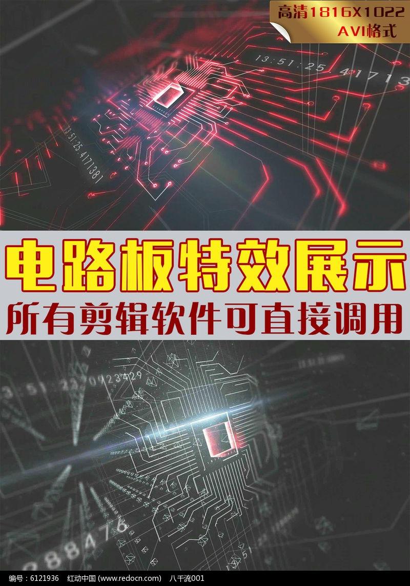 电路板线条高科技芯片物理技术电子信息图片
