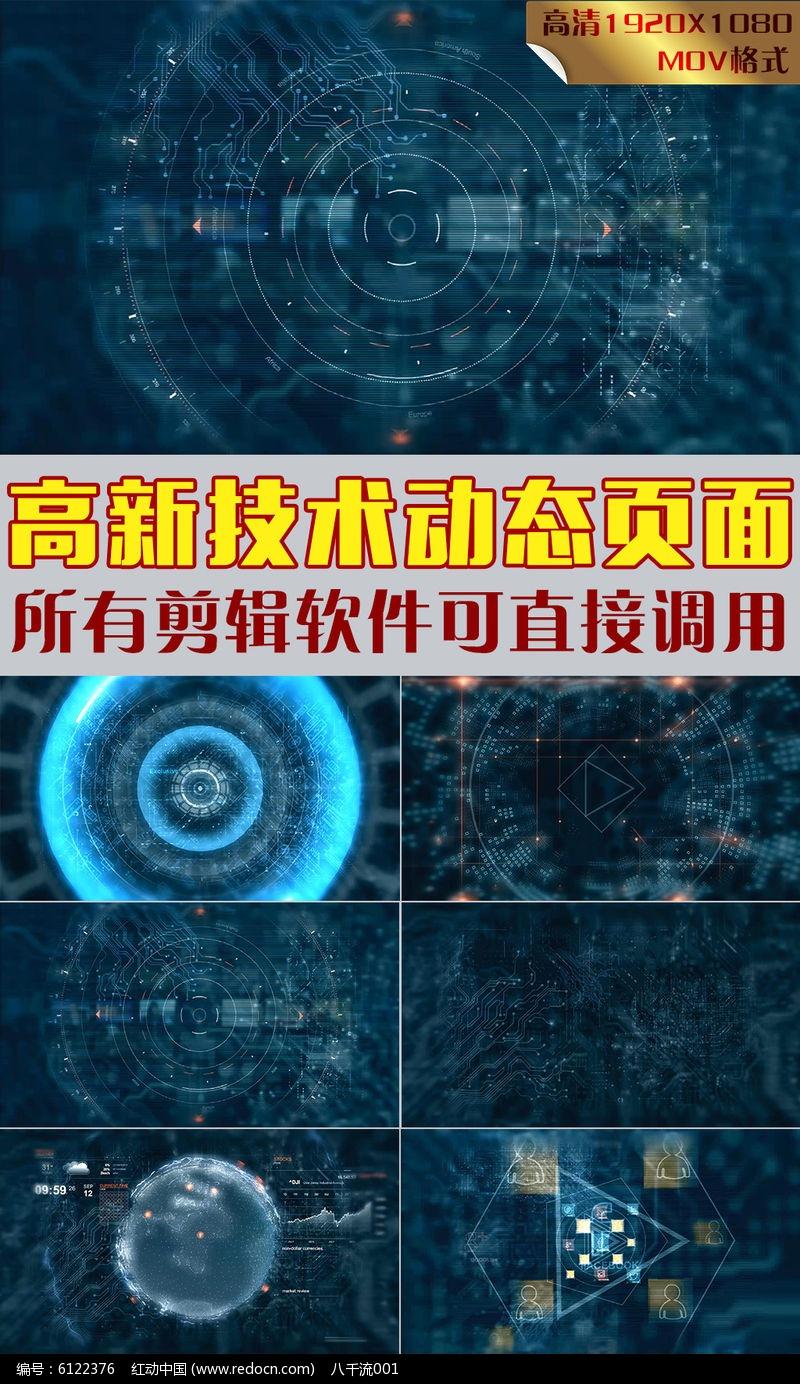 高科技信息技术界面动态视频素材图片