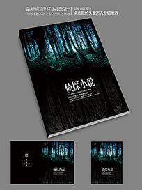 黑色悬疑侦探小说封面设计