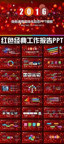红色经典大气工作报告年终总结ppt模板