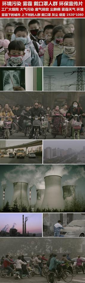 雾霾图片素材