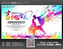 吉他会友乐器培训招生海报模板