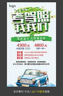 考驾照找我们促销宣传海报