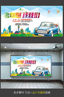 考驾照找我们宣传海报展板