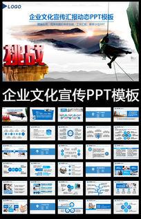 蓝色大气公司简介企业文化宣传挑战自我PPT