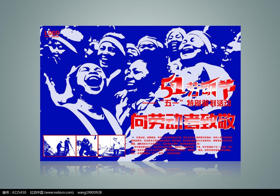 劳动最光荣五一劳动节宣传海报