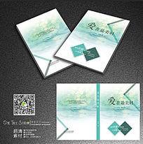 绿色梦幻言情小说封面设计