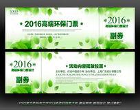 绿色叶子背景门票设计