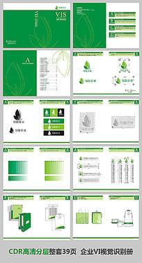 企业VI视觉识别册