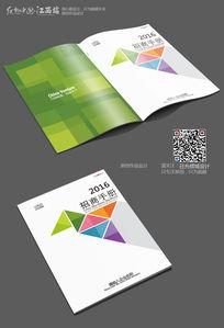 时尚简洁几何图形招商手册设计
