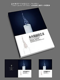 水火相融的艺术商务杂志封面