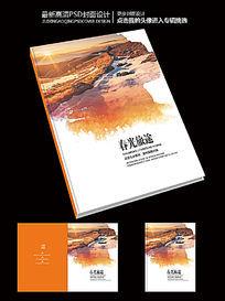 水墨风格春光旅途商务杂志封面设计