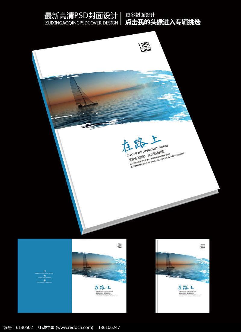 水墨现代商务风格企业画册封面设计