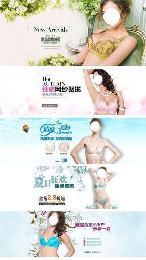 淘寶春夏季內衣廣告海報