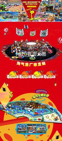淘宝红色卡通宇宙儿童玩具乐园淘气堡首页大图ps分层素材