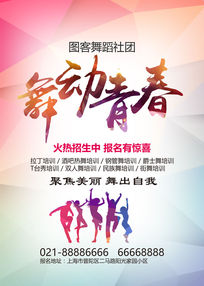 舞蹈培训班招生海报下载