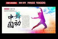 舞动中国展板