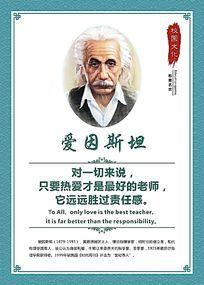 学校教育名言爱因斯坦展板设计