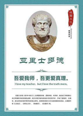 学校教育名言亚里士多德展板设计