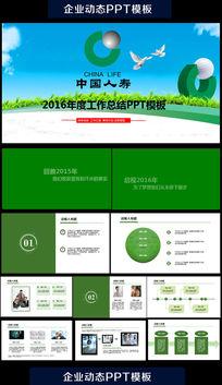 中国人寿保险公司人保寿险动态PPT