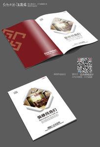 装修工程公司画册封面设计