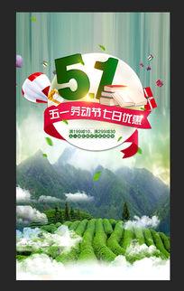 最新劳动节促销海报