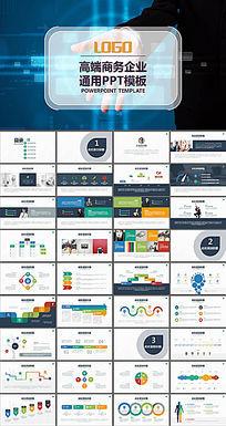 创业宣传会展贸易广告创意PPT模板