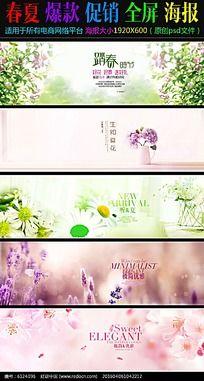 淘宝天猫春夏季女装首页全屏促销海报模板
