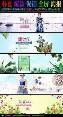 淘宝天猫女装春季促销全屏海报模板