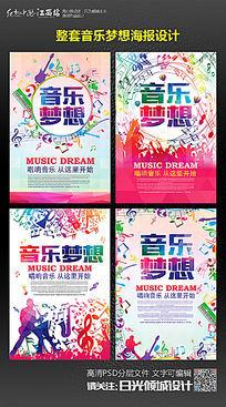 炫彩音乐梦想音乐海报设计素材