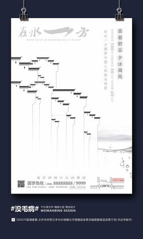 创意水墨中国风房地产广告