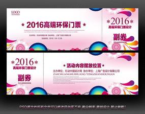 粉红色背景门票设计