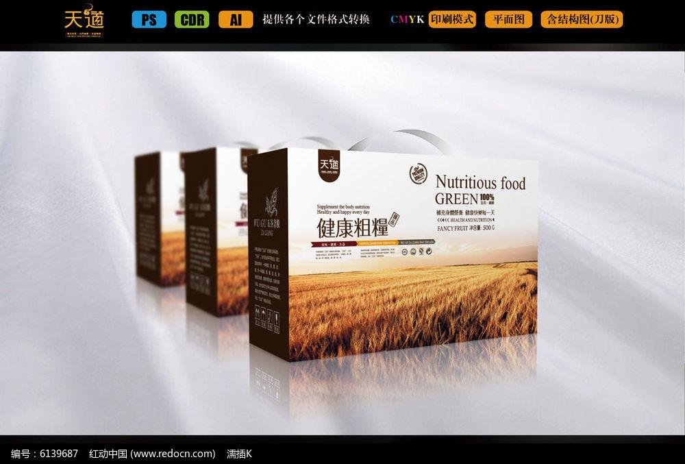 高档五谷杂粮包装设计图片